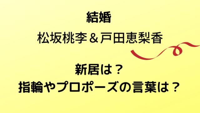 戸田恵梨香と松坂桃李新居タイトルカード