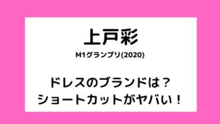 上戸彩M12020タイトルカード