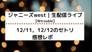 ジャニーズwest生配信ライブタイトルカード