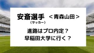 青森山田の安斎颯馬の進路