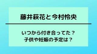 藤井萩花と今村怜央はいつから付き合ってた?