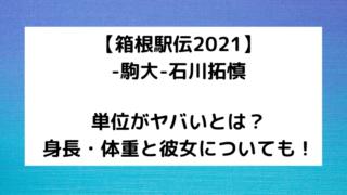 石川選手単位がヤバい!