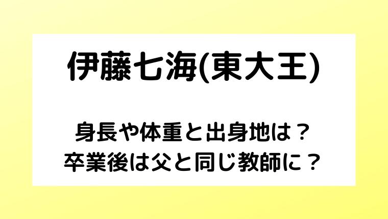 伊藤七海の身長