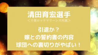 清田育宏は引退?