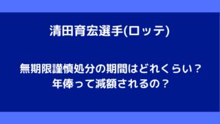 清田育宏の無期限謹慎処分の期間は?