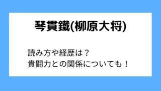 琴貫鐵(柳原大将)の読み方