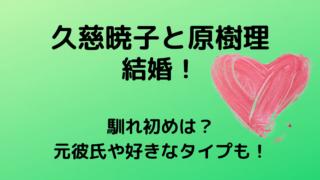 久慈暁子と原樹理(ヤクルト)の馴れ初めは?