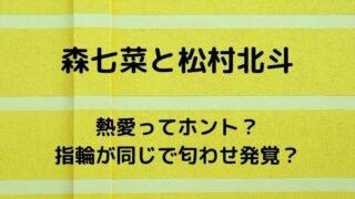 森七菜と松村北斗が熱愛?