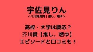 宇佐見りんの高校・大学は慶応?