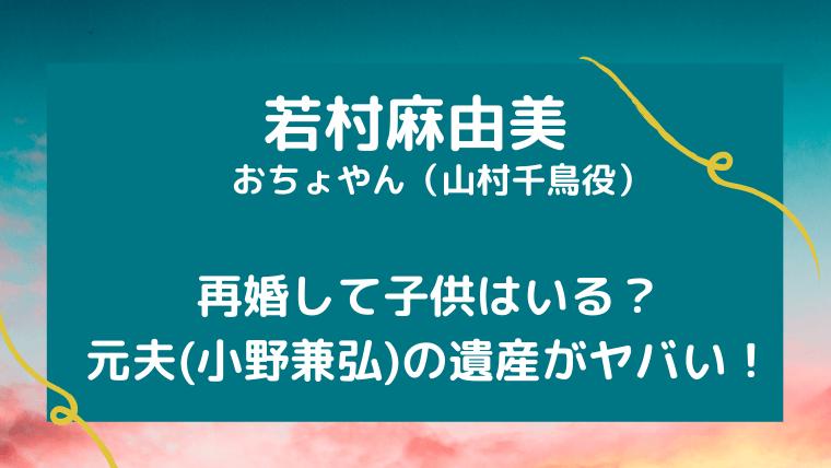 若村麻由美は再婚してる?