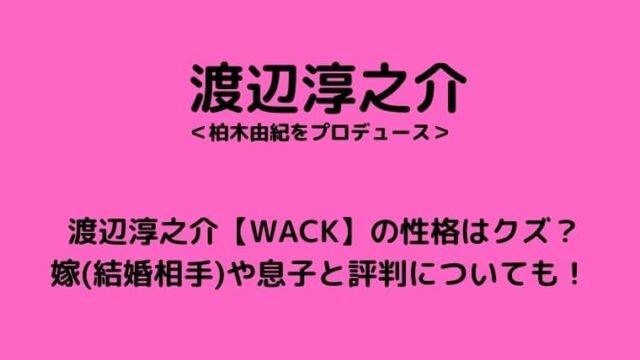 渡辺淳之介【WACK】の性格は?