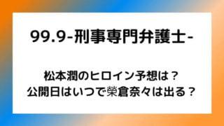 99.9(映画)松本潤のヒロイン予想は?