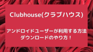 Clubhouseをアンドロイドユーザーが利用する方法!