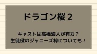 ドラゴン桜2のキャストは高橋海人が有力?生徒役のジャニーズ枠は誰?