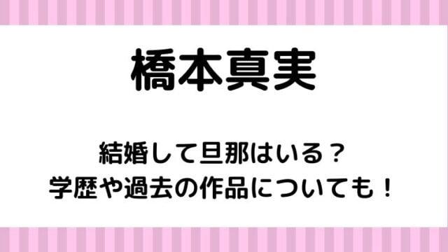 橋本真実は結婚して旦那はいる?