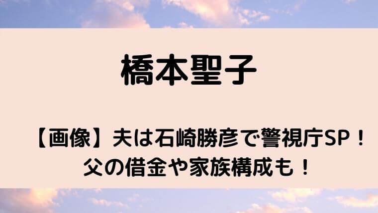 橋本聖子の夫【画像】は石崎勝彦で警視庁SP!