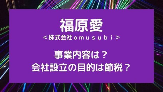 福原愛|株式会社omusubiの事業内容は?