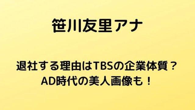 笹川友里が退社する理由はTBSの企業体質?