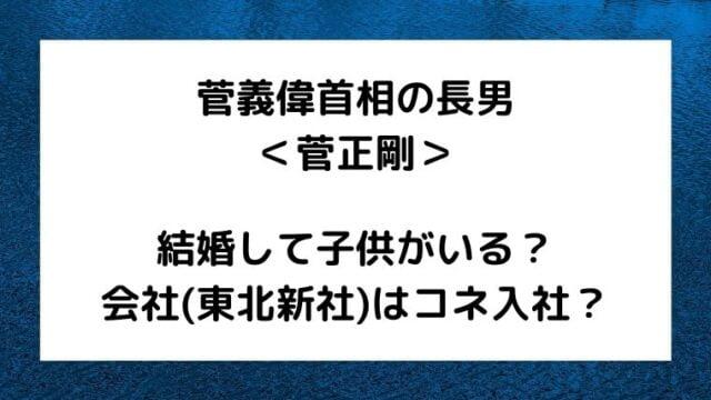 菅義偉首相の長男(正剛)は結婚して子供がいる?
