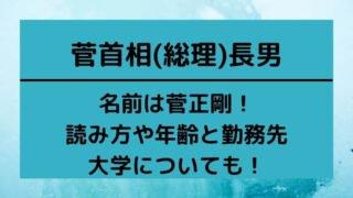 菅首相(総理)長男の名前は菅正剛!読み方や年齢は?