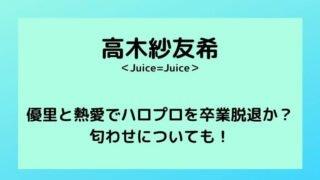高木紗友希と優里は熱愛でハロプロを卒業脱退か?