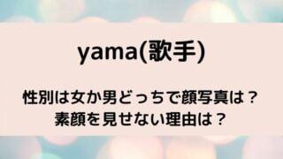 yama(歌手)の性別は女か男どっち