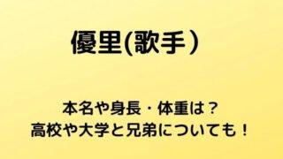 優里(歌手)の本名や身長・体重は?