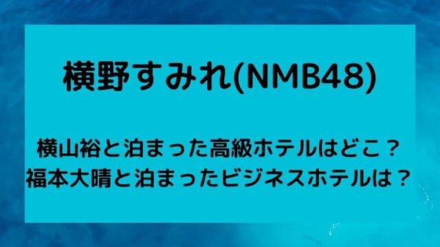 横野すみれ(NMB48)が横山裕と福本大晴の泊まったホテルはどこ?