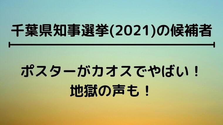 千葉県知事選挙(2021)の候補者ポスターがカオスでやばい!地獄の声も!