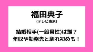 福田典子の結婚相手(一般男性)は誰?年収や勤務先と馴れ初めも!