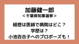 加藤健一郎|経歴は医師で病院はどこ?学歴や小池百合子へのプロポーズも!