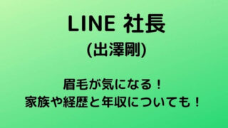 LINE社長(出澤剛)の眉毛が気になる!家族や経歴と年収についても!