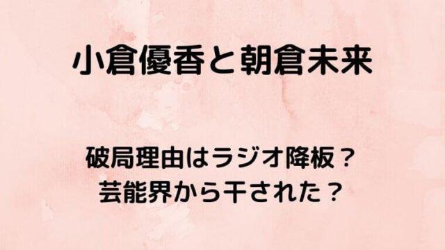 小倉優香と朝倉未来の破局理由はラジオ降板?芸能界から干された?