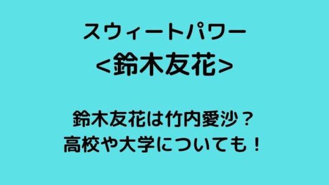 スウィートパワーの鈴木友花は竹内愛沙?高校や大学についても!