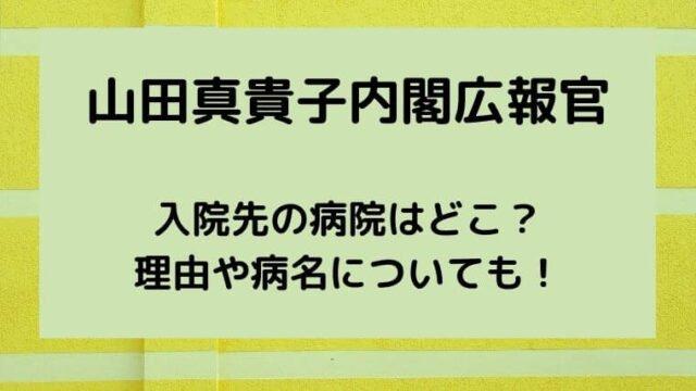 山田真貴子内閣広報官の入院先の病院はどこ?