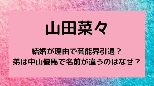 山田菜々は結婚が理由で芸能界引退?弟は中山優馬で名前が違うのはなぜ?