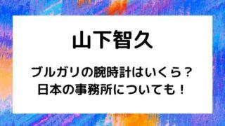 山下智久が着用のブルガリの腕時計はいくら?日本の事務所についても!