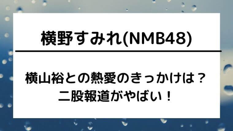 横野すみれ(NMB48)と横山裕の熱愛のきっかけは?二股報道がやばい!