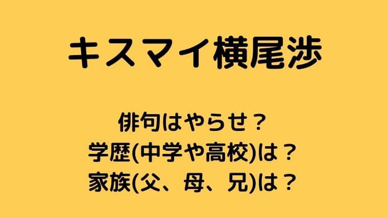 キスマイ横尾渉の俳句はやらせ?学歴(中学や高校)と家族についても!