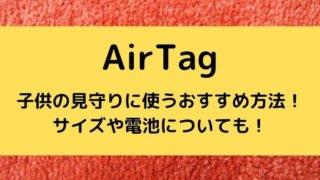 AirTag|子供の見守りに使うおすすめ方法!サイズや電池についても!