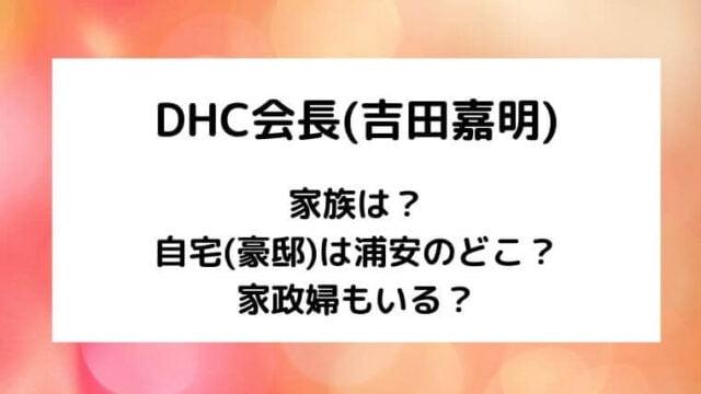 DHC会長(吉田嘉明)の家族は?家政婦がいる自宅は浦安のどこ?