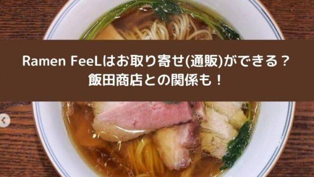 Ramen FeeLはお取り寄せ(通販)ができる?飯田商店との関係も!