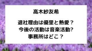 高木紗友希の退社理由は優里と熱愛?今後の活動は音楽活動で事務所はどこ?
