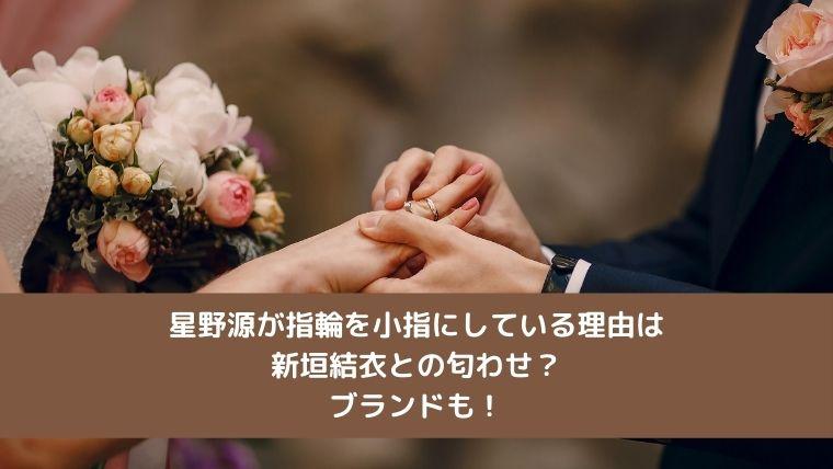 星野源が指輪を小指にしている理由は新垣結衣との匂わせ?ブランドも!