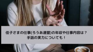 佳子さまの仕事(ろうあ連盟)の年収や仕事内容は?手話の実力についても!