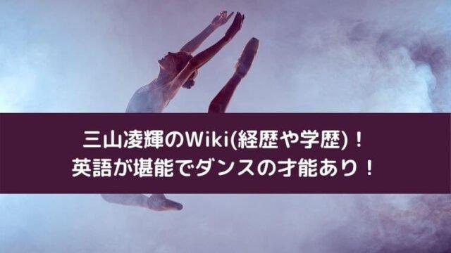 三山凌輝のWiki(経歴や学歴)!英語が堪能でダンスの才能あり!