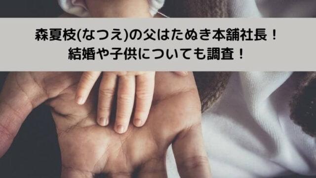森夏枝(なつえ)の父はたぬき本舗社長!結婚や子供についても調査!