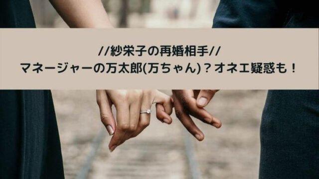 紗栄子の再婚相手は万太郎(万ちゃん)マネージャー?オネエ疑惑も!
