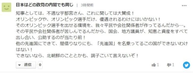 utunomiya3