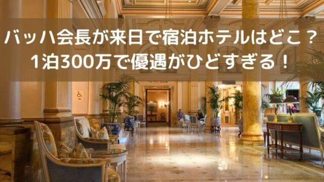 バッハ会長が来日で宿泊ホテルはどこ?1泊400万で優遇がひどすぎる!
